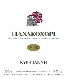 1909 Kir Yianni  Yianakohori Rot trocken 0,75 Liter