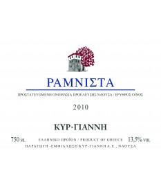 1910 Kir Yianni  Ramnista Rotwein 0,75 Liter