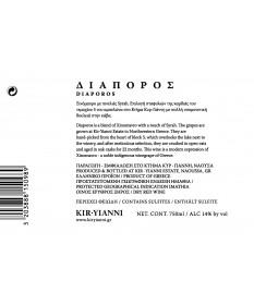1950 Kir Yianni  Diaporos Rotwein 0,75 Liter